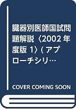 臓器別医師国試問題解説〈2002年度版 1〉 (アプローチシリーズ)