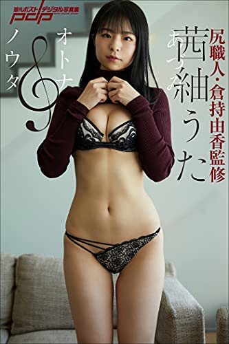 尻職人・倉持由香監修 茜紬うた オトナノウタ 週刊ポストデジタル写真集