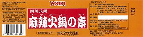 ユウキ麻辣火鍋の素1.1kg