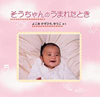 赤ちゃん の うまれたとき SE-10-2 写真 で作れる 成長記録 家族 の絆を感じる オリジナル 絵本 お子様の宝物に