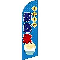 のぼり ふわふわかき氷 セイルバナー(小サイズ) SB-251 (受注生産)