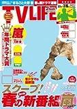 TV LIFE (テレビライフ) 3月15日号関西版[雑誌] (TV LIFE (テレビライフ))