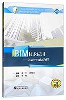 BIM技术应用:Navisworks教程