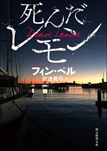 死んだレモン (創元推理文庫) - フィン・ベル, 安達 眞弓