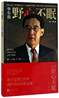 Wall Street: ambition never diminished (Chinese Edition)