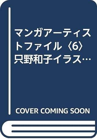 マンガアーティストファイル〈6〉只野和子イラスト作品集 (マンガアーティスト・ファイル 6)