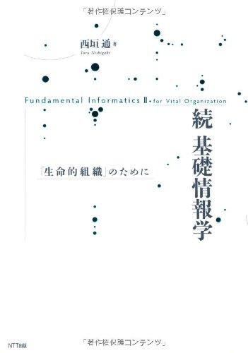 続 基礎情報学―「生命的組織」のために