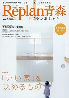 Replan青森(3) 2016年 11 月号 [雑誌]: Replan(リプラン)東北 増刊