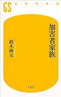 加害者家族 (幻冬舎新書 す 4-2)