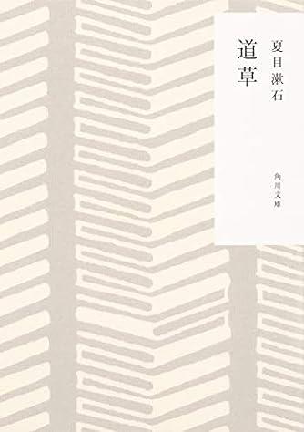 道草 (角川文庫)