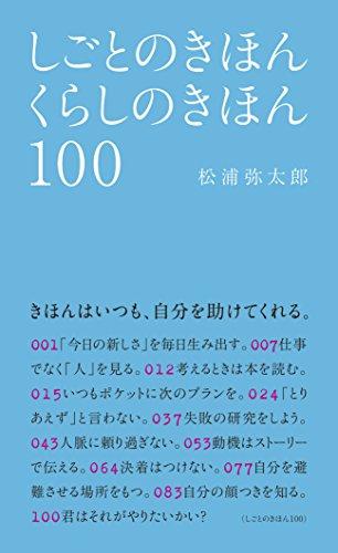 しごとのきほん くらしのきほん 100 - 松浦弥太郎