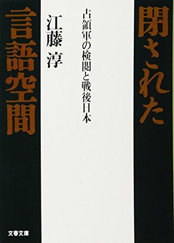 占領軍の検閲と戦後日本 閉された言語空間 (文春文庫)