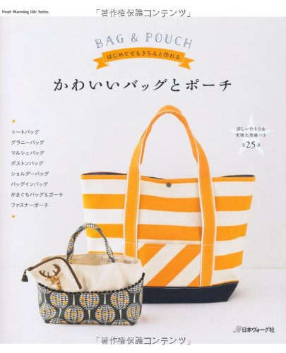 かわいいバッグとポーチ はじめてでもきちんと作れる (Heart Warming Life Series)