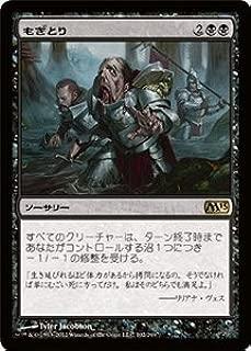 Magic: The Gathering [Mogiri / Mutilate] M13-102-R «Basic Set 2013 Recording» Japanese Version