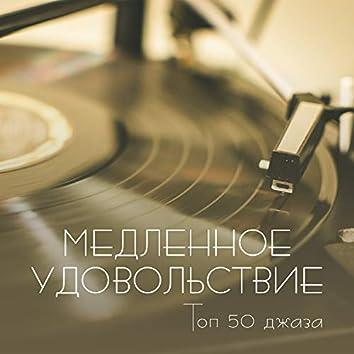 Медленное удовольствие: Топ 50 джаза, Время коктейлей, Современный Мягкий и весёлый джаз, Богатая музыкальная гамма