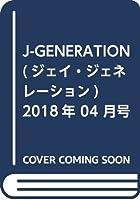 J-GENERATION(ジェイ・ジェネレーション) 2018年 04 月号 [雑誌]