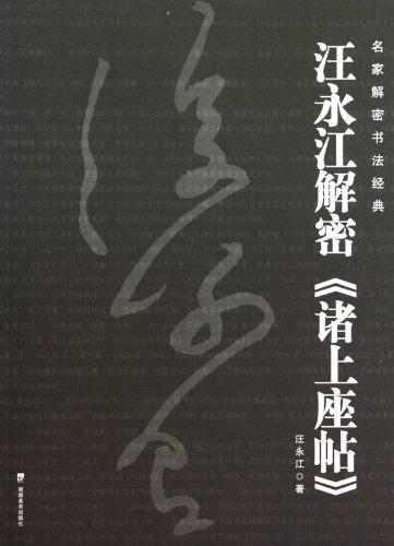 Scripture Classic Deciphered by Masters - Wang Yongjiangs Decryption of Seat of Honor (Chinese Edition)