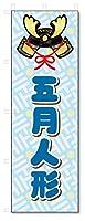 のぼり旗 五月人形 端午の節句 (W600×H1800)5-16249