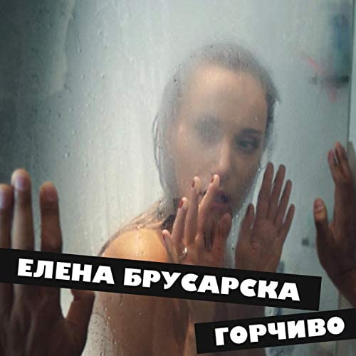 Елена Брусарска