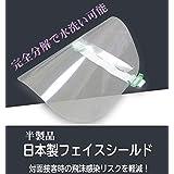 日本製 フェイスシールド 100枚入り フェイスガード