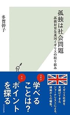 孤独は社会問題 孤独対策先進国イギリスの取り組み (光文社新書)