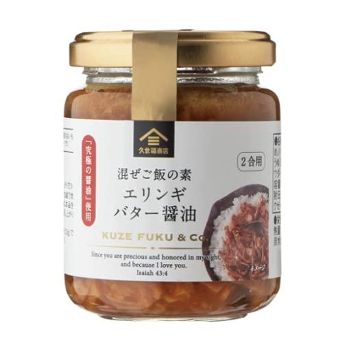 久世福商店 混ぜご飯の素 エリンギバター醤油130g
