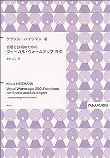 PM9001 合唱と独唱のためのヴォーカルウォームアップ200