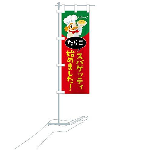 卓上ミニたらこスパゲッティ始めました のぼり旗 サイズ選べます(卓上ミニのぼり10x30cm 立て台付き)
