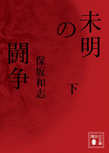 未明の闘争(下) (講談社文庫)