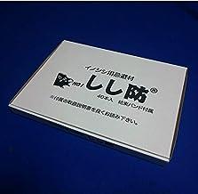 イノシシ用忌避材 『しし防』 40本入box