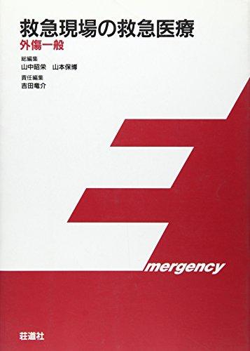 救急現場の救急医療 (外傷一般)の詳細を見る