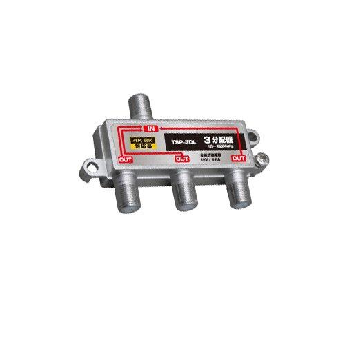 4K8K放送対応 アンテナ3分配器 全端子電流通過型 分配器 3分配 3224MHz対応 FE-TSP-3DL