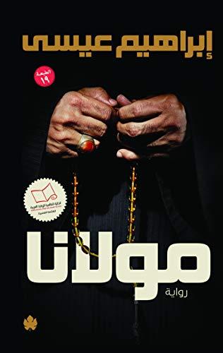 Mawlana / مولانا by Ibrahim Issa