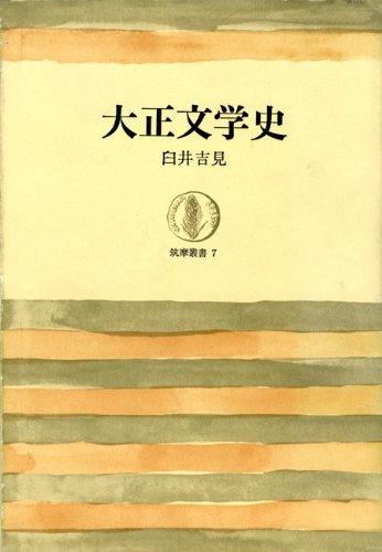 大正文学史 (筑摩叢書)
