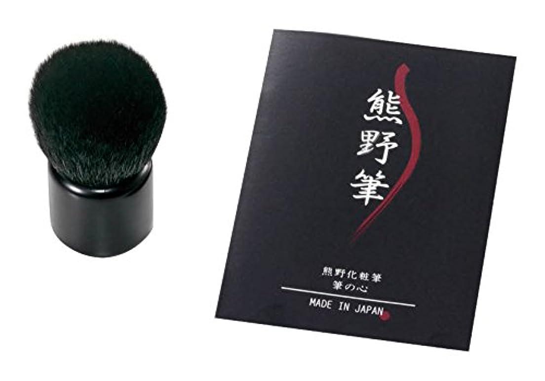 ファランクス近代化万一に備えてゼニス 熊野化粧筆 筆の心 きのこブラシ