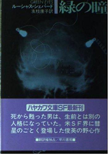 緑の瞳 (ハヤカワ文庫SF)