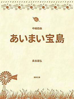 [長谷基弘]のあいまい宝島: 中編戯曲 (風車文庫)