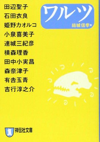ワルツ―アンソロジー (祥伝社文庫)
