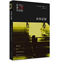 BODY OF EVIDENCE(Chinese Edition)