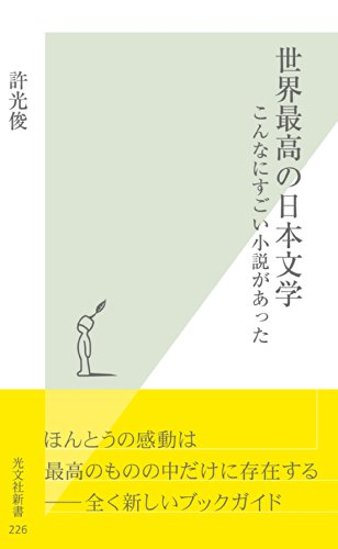 世界最高の日本文学~こんなにすごい小説があった~ (光文社新書)