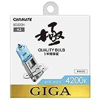 カーメイト 車用 ハロゲン ヘッドライト GIGA エアーネオ H3 4200K 1200lm ホワイト BD332N
