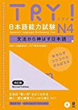 Try! japanese language proficiency test n4 revised edition(japonais, anglais)
