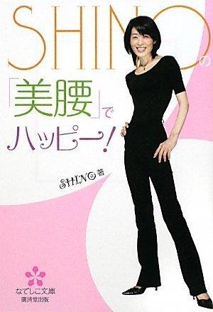 SHINOの「美腰」でハッピー! (なでしこ文庫)