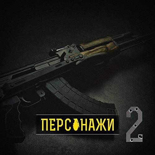 Ворошиловский Андеграунд & Артём Татищевский