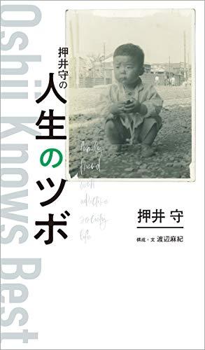 押井守の人生のツボ (TOKYO NEWS BOOKS)