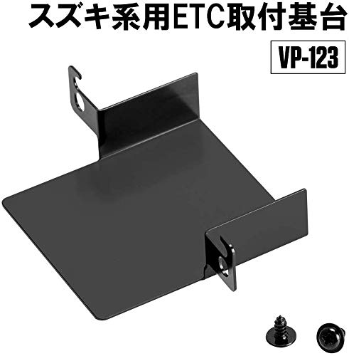 MOTOSTAR スズキ系用 オーディオパーツ 純正 ETC取付基台 VP-123 日本語マニュアル付き