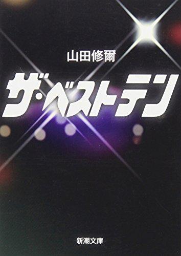 ザ・ベストテン (新潮文庫)