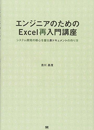 エンジニアのためのExcel再入門講座