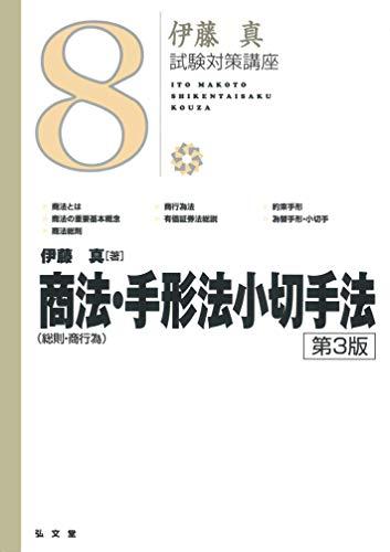 商法[総則・商行為]・手形法小切手法 第3版 (伊藤真試験対策講座 8)
