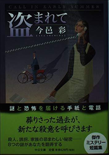 盗まれて (中公文庫)